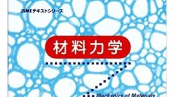 材料力学 1 20201926(基础班)