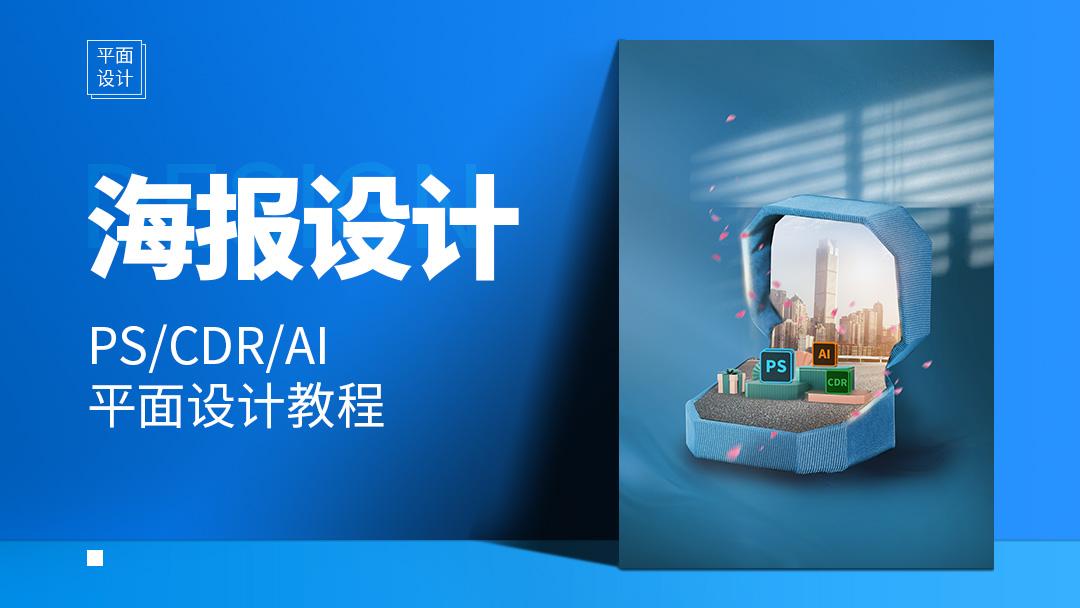 商业海报设计/PS/AI/CDR/平面设计【免费】野马学院