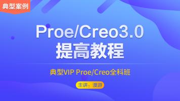 Proe/Creo3.0提高教程