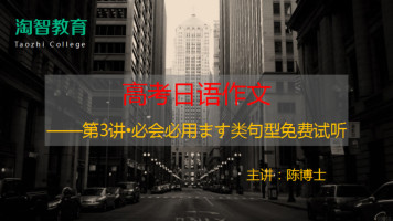 陈博士日语高考日语作文万能模版 第3课 必会必用ます类句型