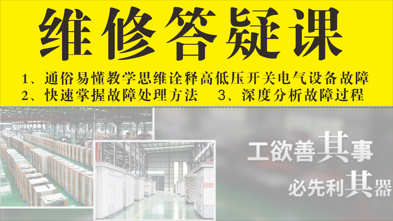 电工维修课程答疑课,报名请联系微信:DQFX6666
