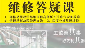 电气成套维修电工徒弟班试听课,报名请联系微信:DQFX6666