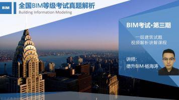 全国BIM等级考试第三期一级建筑试题解析
