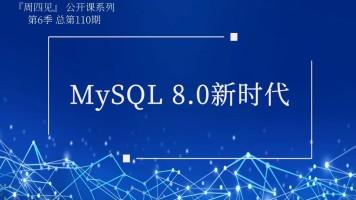 实战MySQL5.7升级8.0