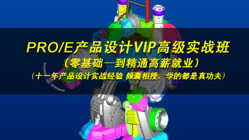 proe产品设计VIP高级实战班【PRO/E抄数曲面机构仿真】