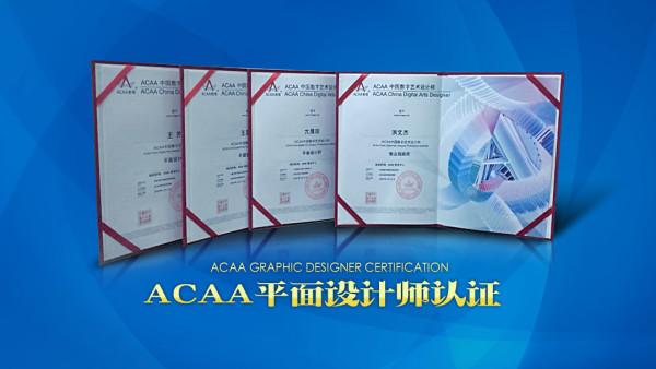 ACAA平面设计师认证 | 平面设计师证书考试专修课程