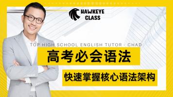 【Chad高中英语】高考英语核心语法专项课