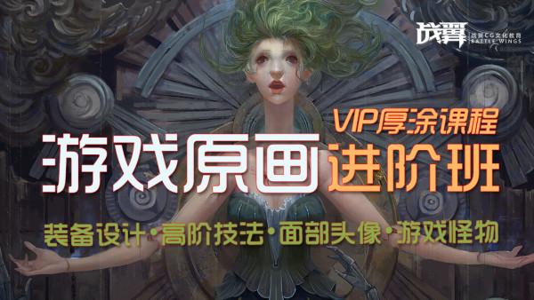 战翼CG游戏原画设计VIP进阶班厚涂课程-陈战老师主讲