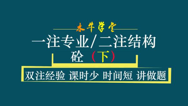 3砼(下8讲)(一注专业二注结构)[水牛学堂]2020高清版