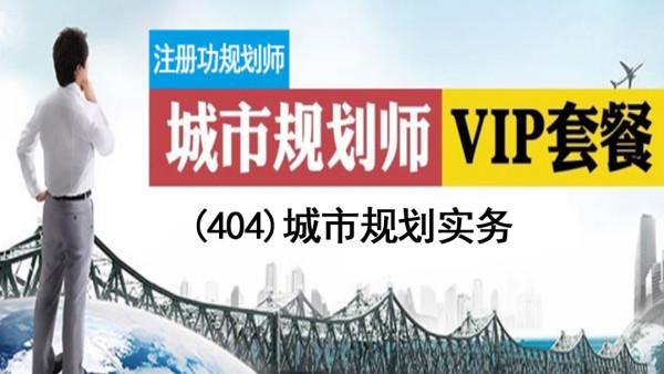 城市规划 注册规划师 注册城市规划师/城市规划实务/培训视频课程