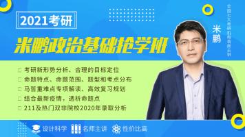 米鹏2021考研政治基础抢学1班