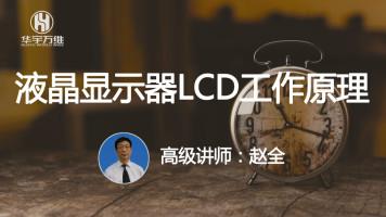 液晶显示器LCD工作原理培训视频 讲师:赵全