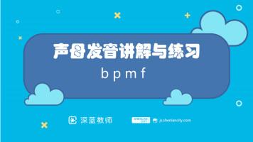 普通话声母发音讲解与练习1-b、p、m、f