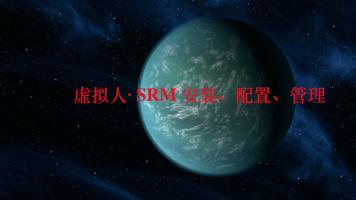 虚拟人·SRM安装、配置和管理