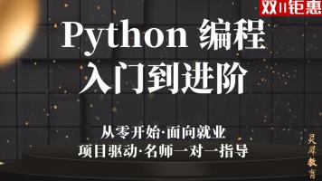 Python基础编程实战VIP班【python/基础/二级考试/教程】