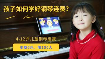 孩子如何学好钢琴连奏?