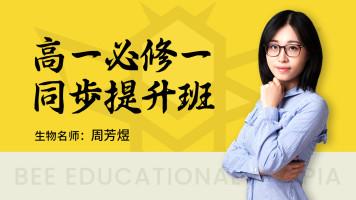 【煜姐生物】周芳煜高一生物同步 必修一全册系统班 资料+答疑