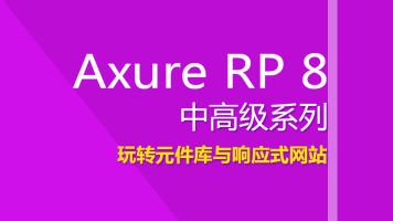 AxureRP8.0中高级元件库制作与响应式网站视频培训课程