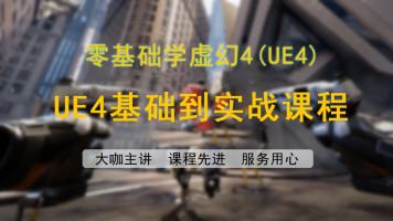 零基础学虚幻4(UE4):UE4基础到实战课程-【黑马先锋】