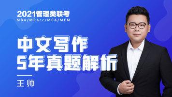 MBA/MPAcc中文写作近5年真题解析,短时高效全面解析!