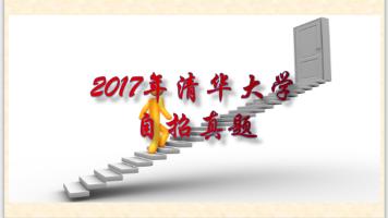 清华大学2017领军真题及知识点解析