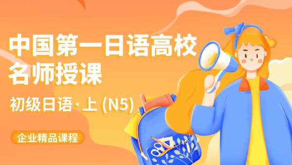中国第一日语高校名师授课 - 日语初级上 (N5)