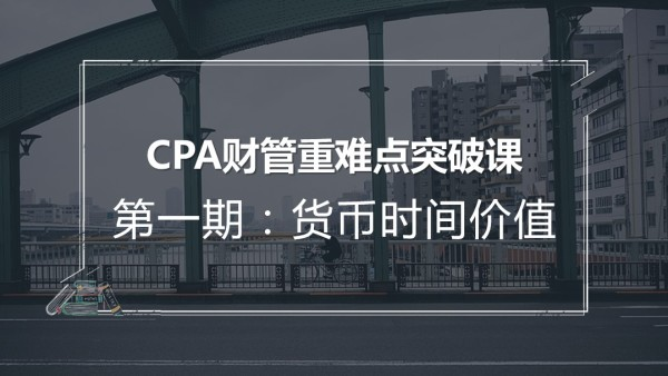CPA财管 重难点突破课 第一期
