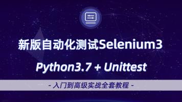 全新自动化测试视频教程 selenium3+python3+unittest自动化测试