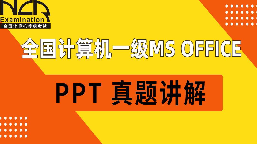 全国计算机等级考试:一级MS Office 历年真题讲解【PPT】