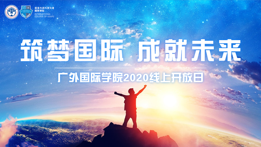 主会场-广外国际学院2020线上开放日