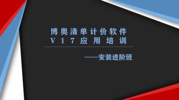 博奥清单计价软件V17应用培训安装专业进阶班