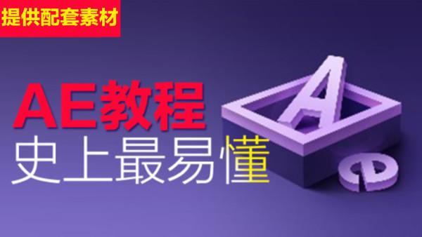 AE中文版教程 AE零基础入门到精通/AE基础教程/ae入门视频