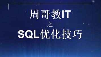 周哥教IT.SQL优化技巧
