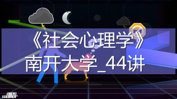K7445_《社会心理学》_南开大学_44讲