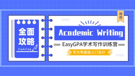 Academic Writing学术写作训练营