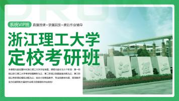 2021年浙江理工大学工业产品设计定校考研班【卓尔谟教育】