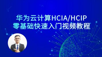 华为云计算HCNA/HCNP零基础快速入门视频教程(肖哥)