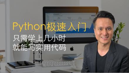 Python极速入门:99元学香港大学商学院数据分析工作坊