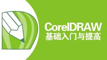 CorelDRAW基础入门与提高