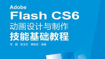 Adobe Flash动画设计基础