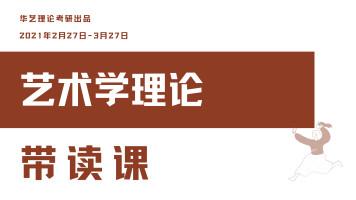 22年川大艺术学理论-带读课