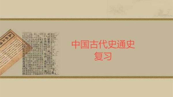 中国古代史通史