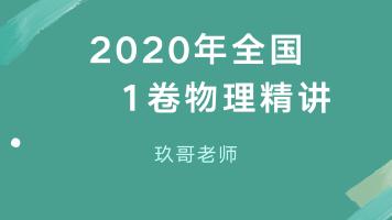 2020年全国1卷物理精讲