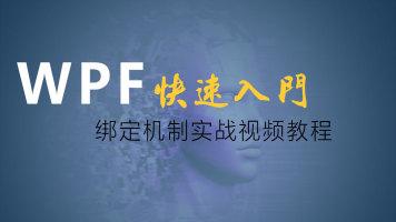 WPF快速入门系列 WPF绑定机制实战视频教程