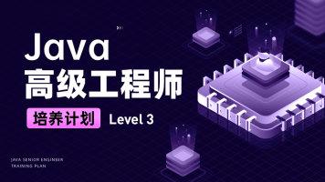 Java高级工程师培养计划 第十期 LevelThree