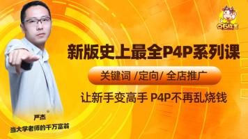 阿里国际站新版史上最全P4P系列课