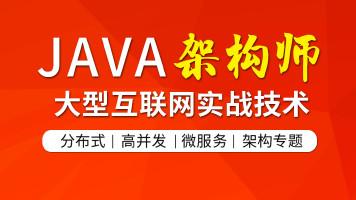 Java架构面试突击训练营【图灵课堂】