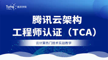 腾讯云架构工程师认证(TCA)云计算热门技术实战教学