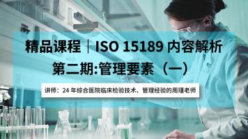 第二期ISO15189内容解析—管理要素(一)