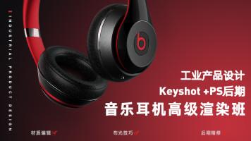 工业产品设计 Keyshot渲染 音乐耳机渲染案例 【品索设计】